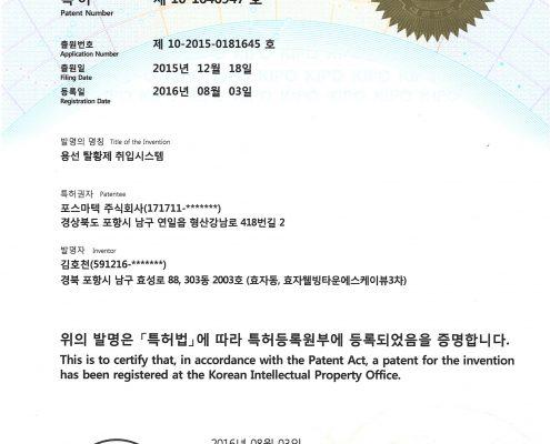 """2016-""""용선 탈황제 취입시스템"""" 특허등록"""